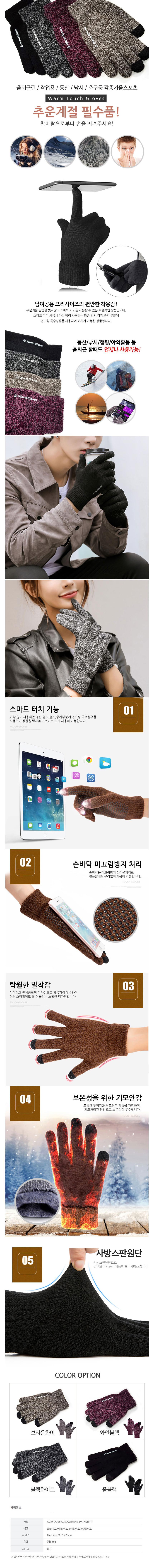 따뜻한 스마트폰터치 겨울 기모 방한 니트장갑 - 트윈스파파, 5,800원, 장갑, 스마트폰장갑